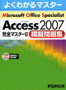 Microsoft Office Specialist Access 2007完全マスター2模擬問題集