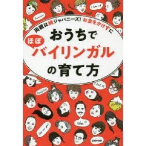 Wie man zu Hause fast zweisprachig aufzieht Eltern sind reine Japaner! Ohne Geld auszugeben