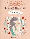鏡リュウジ毎日の星語り 366DAYS 2016乙女座