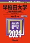 早稲田大学 教育学部〈理科系〉 理学科・数学科・教育学科〈初等教育学専攻〈理科系〉〉 複合文化学科〈理科系〉 2021年版