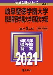 岐阜聖徳学園大学 岐阜聖徳学園大学短期大学部 2021年版