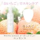 白いちご WHITE ICHIGO オーガニック テック-エッセンス ...
