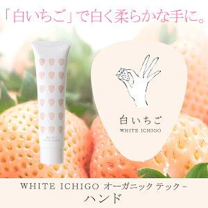 白いちごWHITEICHIGOオーガニックテック-ハンド30g【ハンドクリームべたつかないブライトニングハンドケア爪ケアネイルケア美容成分無添加低刺激敏感肌】白いちごにオーガニックと機能成分を組み合わせた日本製オーガニックコスメ