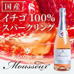 宮城県山元町の最高級いちご「ミガキイチゴ」を100%使用した、純国産のスパークリングワインで...