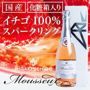 スパークリングワイン ミガキイチゴ・ムスー メッセージ パーティー プレゼント