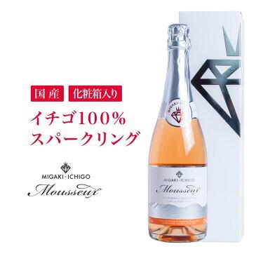 【化粧箱入り】いちご スパークリングワイン ミガキイチゴ・ムスー いちご100% 国産 720ml