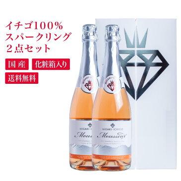 【化粧箱入り】【2本セット】いちご スパークリングワイン ミガキイチゴ・ムスー いちご100% 国産 720ml 2本