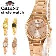 【腕時計 レディース】ORIENT オリエント 丸型 ブレス タイプ 腕時計 サークルウォッチ 女性 レディース≪送料無料・代引き手数料無料≫〓