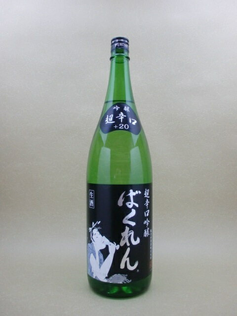 亀の井酒造『くどき上手 超辛口吟醸 黒ばくれん 生』