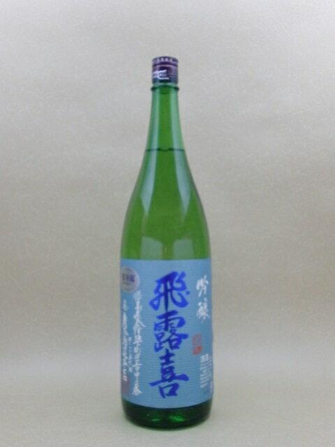 飛露喜 吟醸 1800ml【廣木酒造】【福島県】