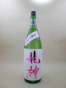 龍神 新酒純米大吟醸 生酒 1800ml【龍神酒造】【群馬県】