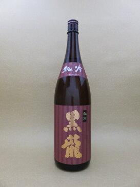 黒龍 純米吟醸 1800ml【黒龍酒造】【福井県】