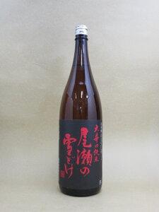 尾瀬の雪どけ 大辛口純米 1800ml【龍神酒造】【群馬県】