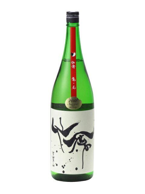 仙禽 モダン仙禽 亀ノ尾 瓶囲い瓶火入れ 1800ml 2018年7月詰め 日本酒 ギフト のし 贈答品 セール