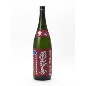 飛露喜 純米吟醸 愛山 生酒 1800ml 日本酒 あす楽 ギフト のし 贈答品
