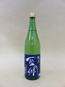 藍の郷 純米(花陽浴と同蔵)720ml【南陽醸造】【埼玉県】