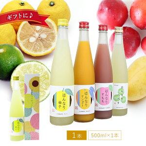 リキュール 果実酒 はんなり フルーツワイン 選べる4種 [柚子 マンゴー すもも へべす] ギフト対応 送料無料 父の日 母の日