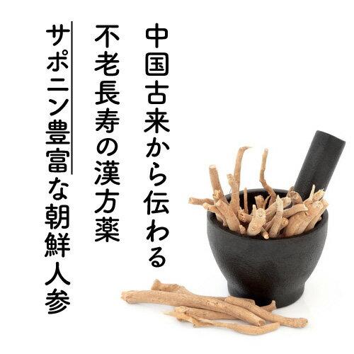 中国古来から伝わる不老長寿の漢方薬、サポニン豊富な朝鮮人参