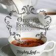 【マイティーリーフ】オーガニックブレックファースト mighty leaf 紅茶 ティーバッグ 有機JAS認定 自然派 ナチュラル 疲労回復 風邪予防 抗酸化作用