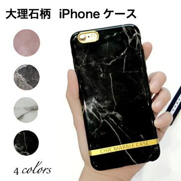 送料無料 スマホケース 大理石風 アイフォンケース iPhoneケース TPU iPhone7 iPhone8 iPhone 7 Plus iPhone 8 Plus iPhone X XS iPhone XS Max iPhoneXR 大理石柄 上品 高級シック おしゃれ かわいい スマホカバー カジュアル ソフト