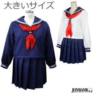 セーラー服 長袖 3L/5L 大きいサイズ カラー2色 コスプレ衣装 学生服 ハロウィン 制服 04000358