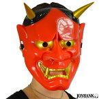 赤鬼のお面 仮面 コスプレ はんにゃ 般若 能面 鬼 節分 和風 仮装 ハロウィン CA240