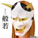 般若のお面 仮面 コスプレ はんにゃ 般若 能面 鬼 節分 和風 仮装 お祭り ハロウィン CA330