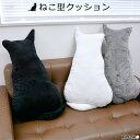 クッション ねこ型 抱き枕 ぬいぐるみ ネコ 猫 キャット インテリア 雑貨 ZA-605