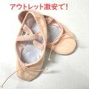 【アウトレット】 バレエシューズ 総キャンバス 布製 スプリットソール【Ting】 バレエ
