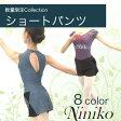 【Niniko】日本製!トライアングルレースが美しい★バレエ ショートパンツ 全8色