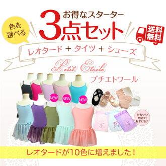 Leotard child ☆ nice set bonus! start 3-piece set + pouch (with a bonus) ★ プチエトワールレオタード + tights + shoes Ballet ★: