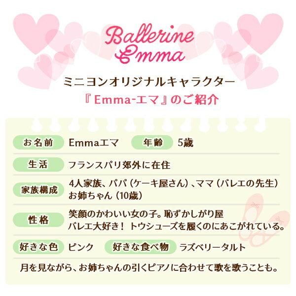 バレエ専門店ミニヨン『バレリーナエマちゃんのB5サイズ自由帳(emma-noteA)』