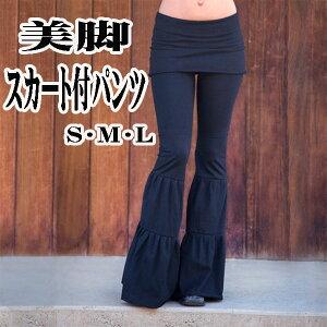 【在庫処分】ベリーダンス ヨガ ダンス/スカート付パンツ ブラック/膝下フレアで美脚効果!