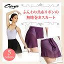 バレエ スカート 大人【カペジオ】のふんわり共布リボンの無地巻きスカート色がたっくさん!