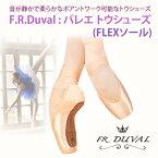【F.R.Duval】トウシューズ(1.0)音が静かで柔らかなポアントワーク可能なトゥシューズ【FLEXソール】普通〜幅広さん向け ポアント ポワント