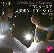 【DM便送料無料】バレエCD★ コンクールで人気のバリエーション ベスト33*