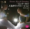 バレエCD★ コンクールで人気のバリエーション ベスト33*...