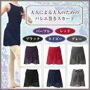 バレエ スカート 大人★可愛すぎない*すっきりシルエットのシンプル巻きスカート(40cm丈)