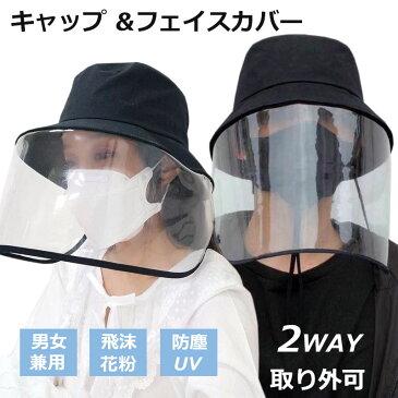 【即納】飛沫防止 ウイルス対策 花粉対策 防塵 UVカット フェイスカバー ハット ハンチング帽 防護 取り外可 2way 無地帽子 フェイスシールド 保護フィルム 安全 クリア 目の保護 フェイスガード 予防 マスク と合わせて使う