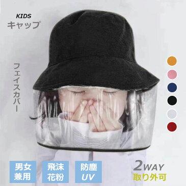 【即納】送料無料 子供ハット 飛沫防止 ウイルス対策 花粉対策 UVカット フェイスカバー 帽子 ハンチング帽 2way 帽子 コットン フェイスシールド 保護フィルム 安全 クリア 目の保護 フェイスガード マスク と合わせて使う
