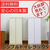 【送料無料】シンプル トイレラックS(幅30cm)