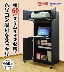 タワー型PCラック・ハイタイプ・パソコンデスク・デスク・DESK・防塵対策・スラップ式・扉・収納・送料無料・日本製・国内生産