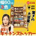 【MiHAMAの家具/美浜の家具】ガンジョウキッチンストッカー(幅60cm)