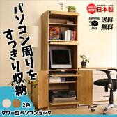 パソコンデスク タワー型PCラック ハイタイプ 【送料無料】