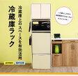 冷蔵庫上のスペースを有効活用 冷蔵庫ラック 幅60cm 送料無料 国産