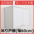 【完成品】吊り戸棚幅60cmカウンター上収納ホワイトダークブラウン送料無料日本製完成品