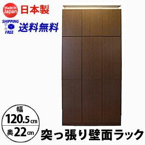 突っ張り壁面ラック【扉】(幅120.5cm 奥行22cm)国産:MiHAMAの家具
