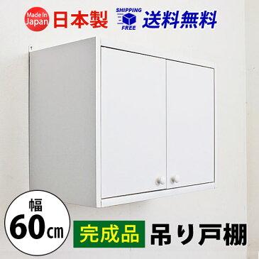 【完成品】吊り戸棚(幅60cm 奥行29.5cm) 送料無料 国産