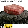 炙り石溶岩プレート15×15×3cm厚以内黒玄武製