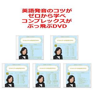 ゼロから学べる英語発音DVD5巻セット